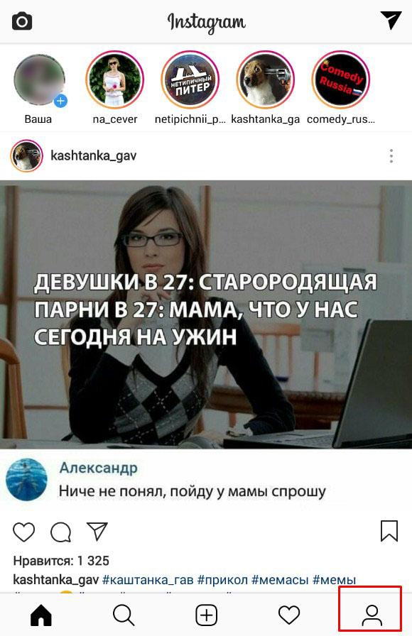 Открытие Instagram-профиля