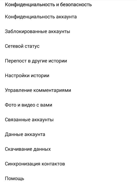 Раздел «Конфиденциальность и безопасность»