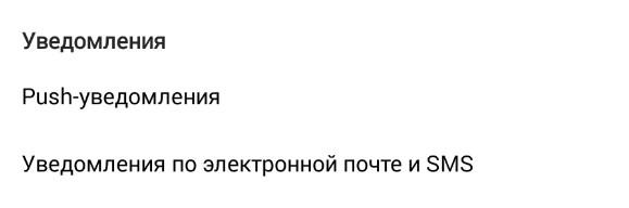 Раздел «Уведомления»