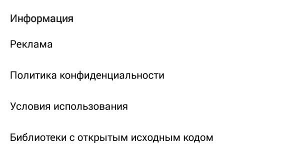 Раздел «Информация»