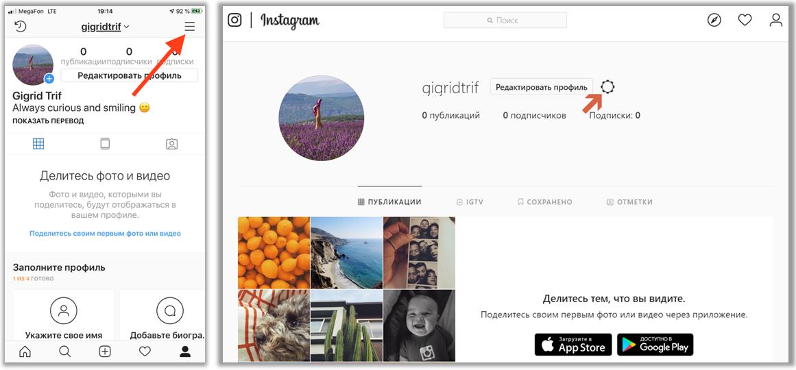 Настройки в мобильной и веб-версии «Инстаграма»