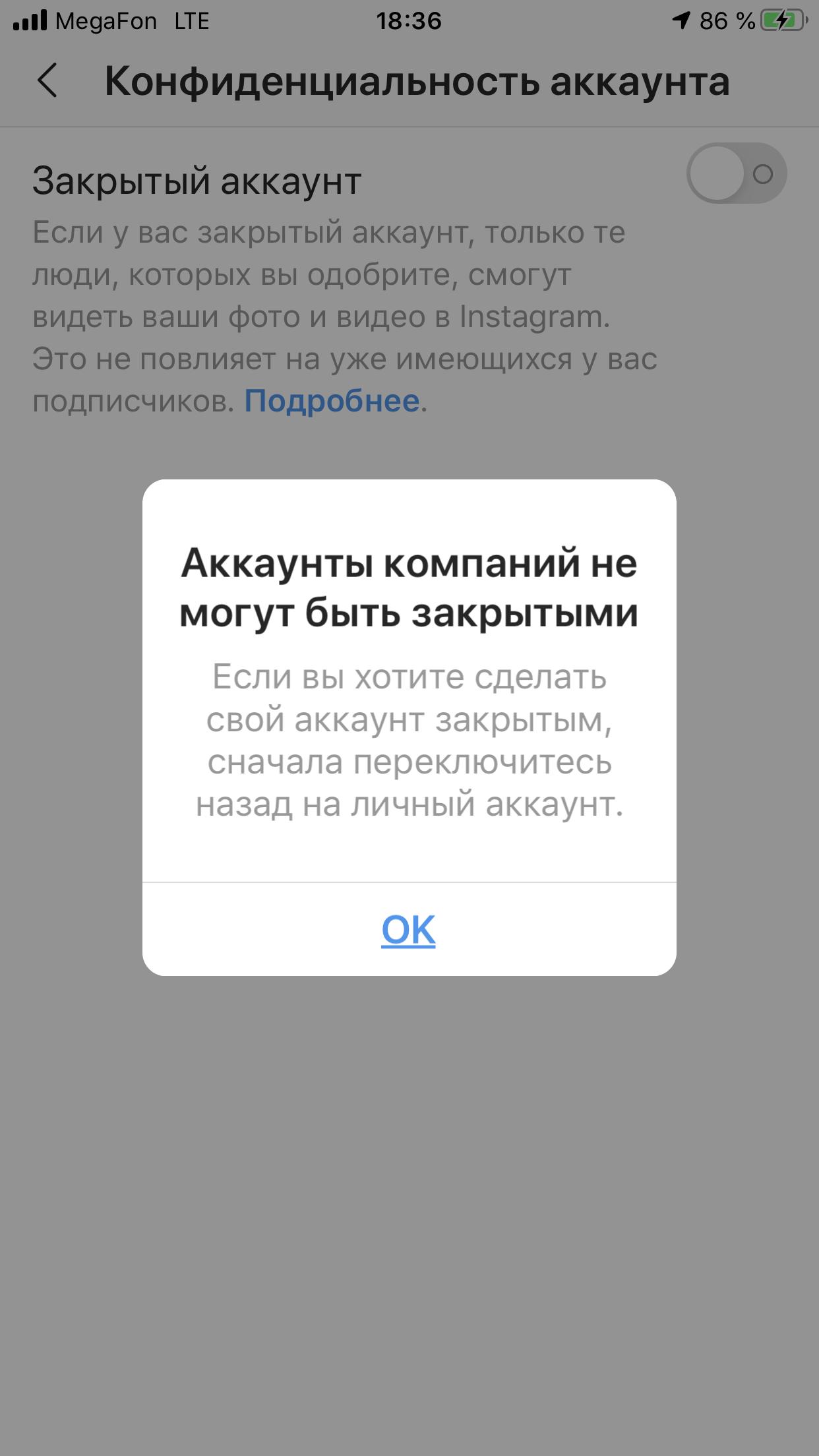 Попытка перевести бизнес-аккаунт на закрытый