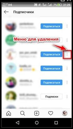 Открытие меню для удаления профиля подписчика