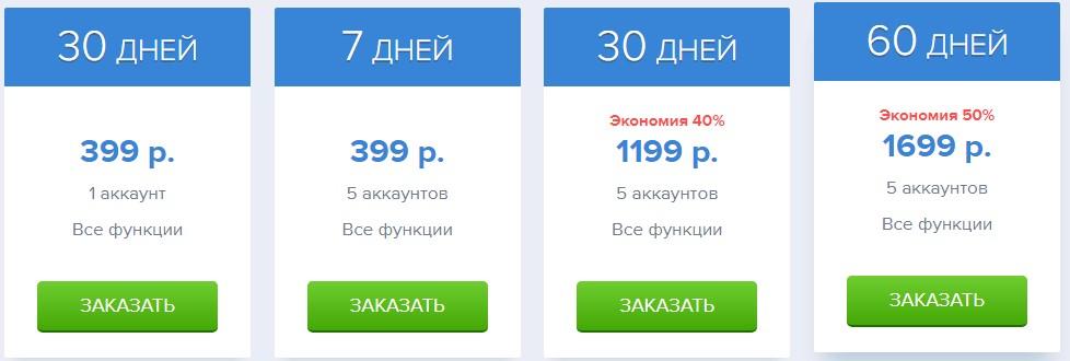 Тарифы InstaPlus
