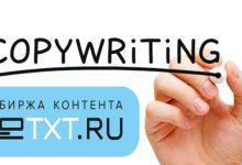 Биржа копирайтинга еТХТ – заработок на написании текстов