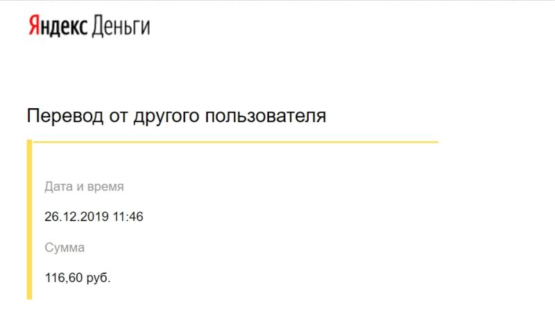 Деньги на Яндекс.Кошельке
