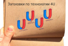 4U заголовки