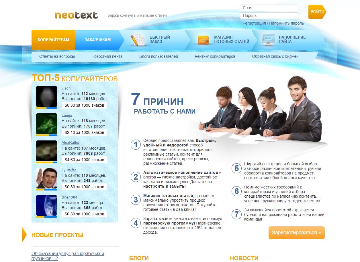 Сайт биржи
