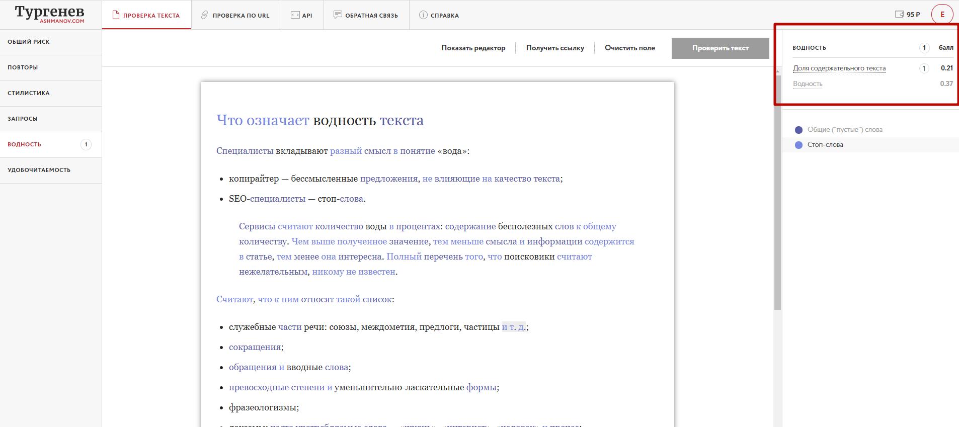 Проверка в сервисе Turgenev