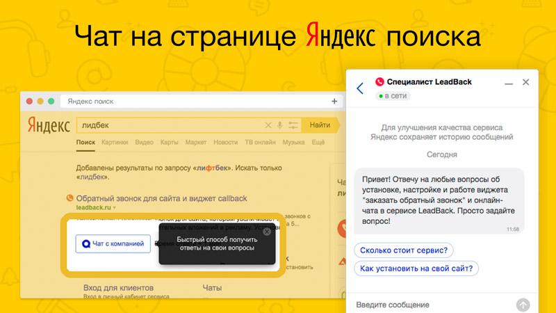 Яндекс.чат