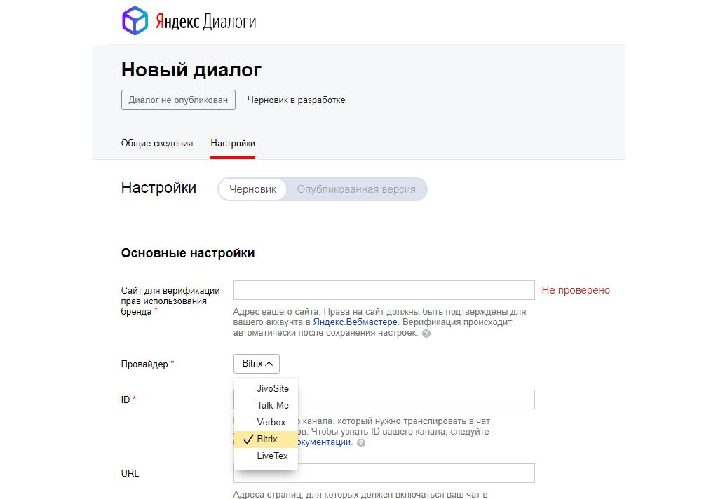 Яндекс.диалоги