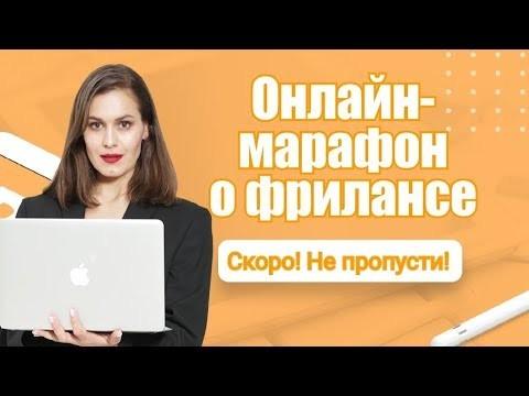 Онлайн-марафон о фрилансе