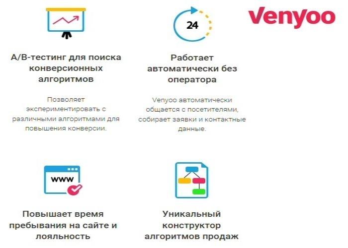 Преимущества Venyoo