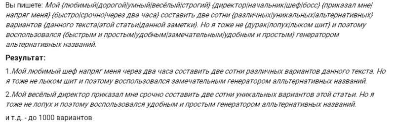 Пример размножения текстов