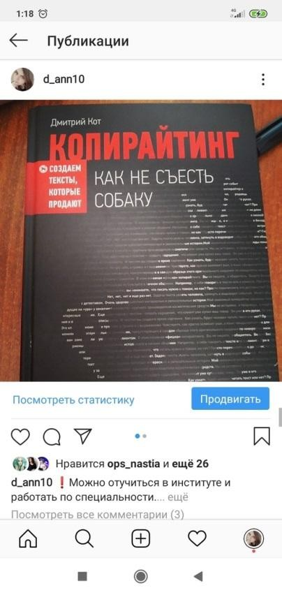 Книга по копирайтингу
