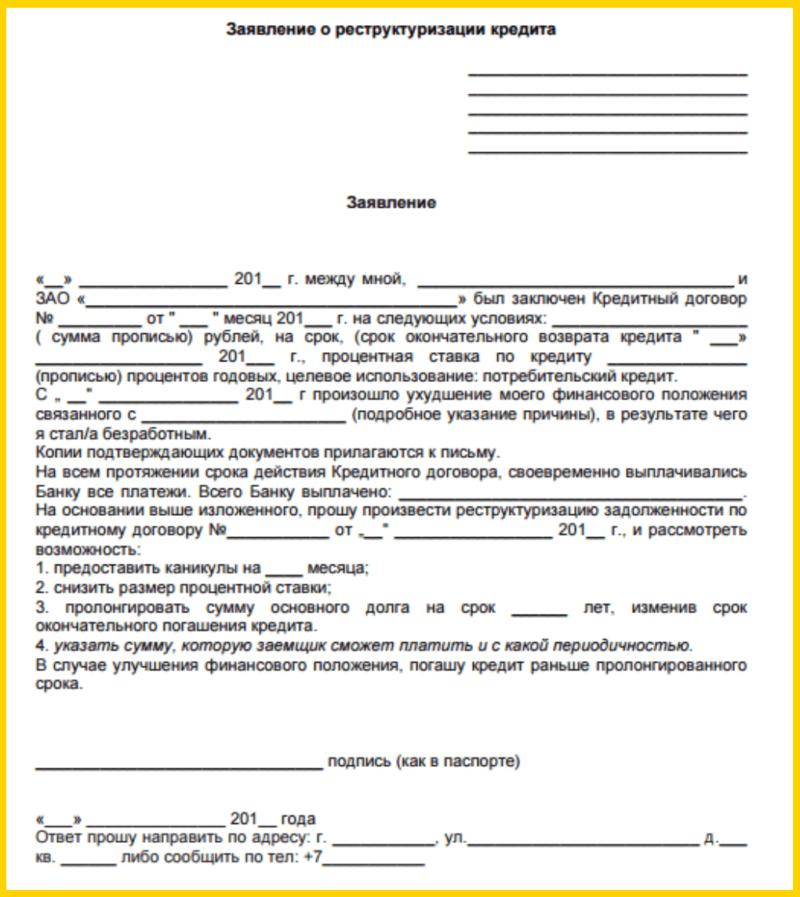 Заявление на реструктуризацию заполняется в свободной форме или по образцу банка