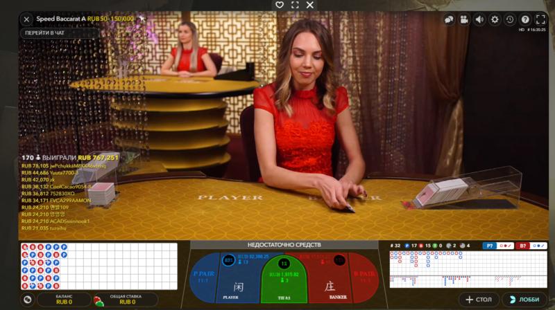 Baccarat в режиме live-казино