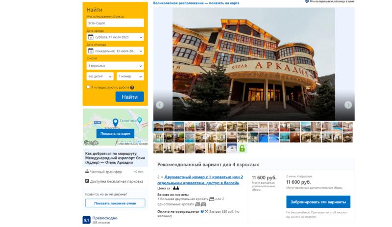 Отель «Аркадия»