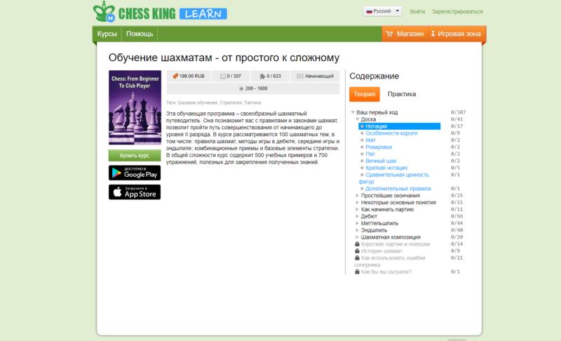 Онлайн-курс по шахматам