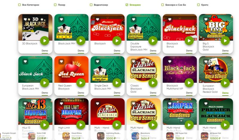Разновидности блэкджека в онлайн-казино