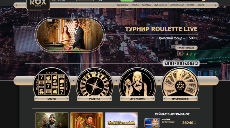 Сайт казино Rox