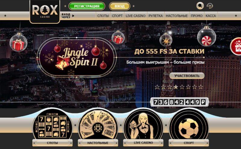 Онлайн-клуб Рокс