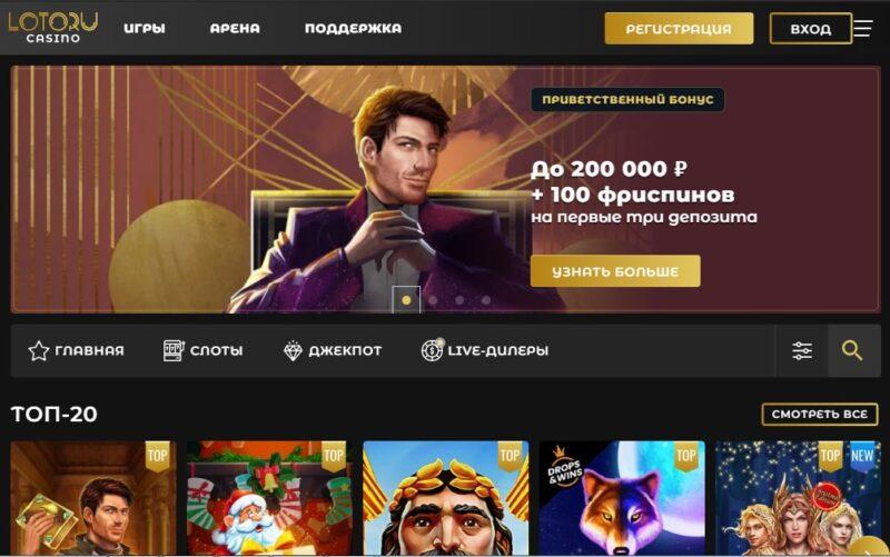 Онлайн-клуб Лото Ру